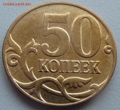 Бракованные монеты - 50 коп-брак-02.JPG