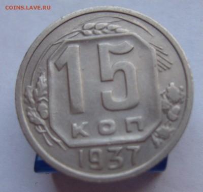 15 копеек 1937 до 23.12. в 22-00 по Мск - P1030396.JPG