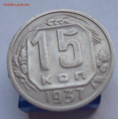 15 копеек 1937 до 23.12. в 22-00 по Мск - P1030395.JPG