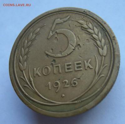 5 копеек 1926 до 23.12. в 22-00 по Мск - P1030380.JPG