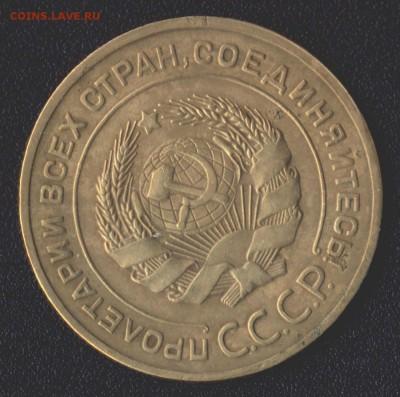 5 копеек 1926 до 23.12. в 22-00 по Мск - 001