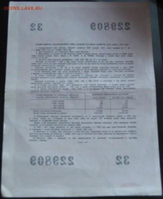 Гос заем 10 рублей 1957 32 229809 - IMG_3935.JPG