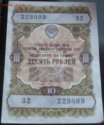 Гос заем 10 рублей 1957 32 229809 - IMG_3934.JPG