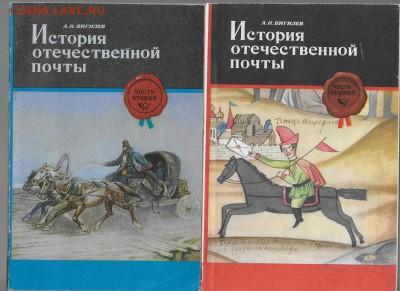 Филлитература. История отечественной почты в 2- книгах.** - История отечественной почты