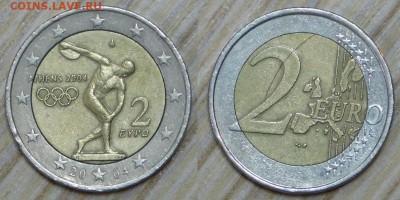 браки на евро монетах - Греция.JPG