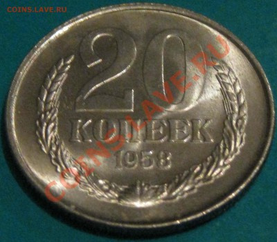 Монеты 1958 года. Фото. - IMG_0667.JPG