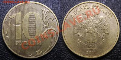 Бракованные монеты - 10 руб 2011 м - засорение на реверсе