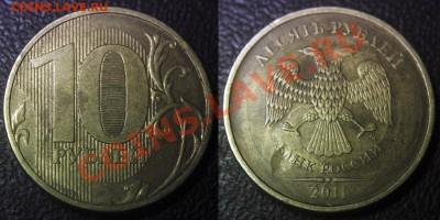 Бракованные монеты - 10 руб 2011 м - засорение на аверсе