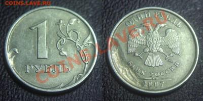 Бракованные монеты - Засорение штемпеля 1 рубль 2007 ММД