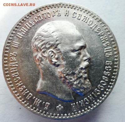 Коллекционные монеты форумчан (рубли и полтины) - 91ссс