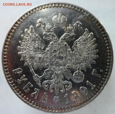 Коллекционные монеты форумчан (рубли и полтины) - 91