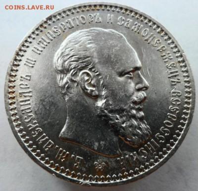 Коллекционные монеты форумчан (рубли и полтины) - 4