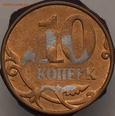 Бракованные монеты - DSC_0020.JPG