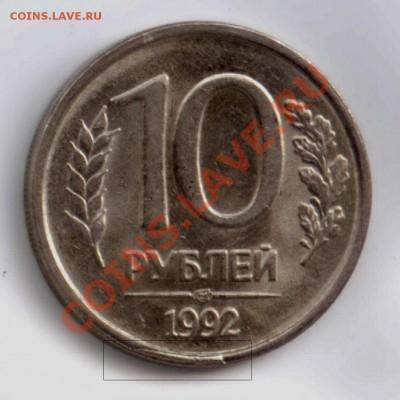 Бракованные монеты - Изображение 008
