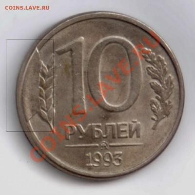 Бракованные монеты - Изображение 009