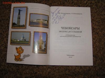 """книга """"Чебоксары экскурсия с улыбкой"""" с автографом автора - P1010060.JPG"""