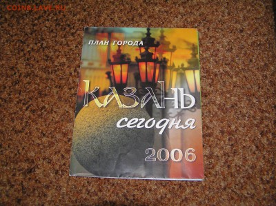 "карта ""план города Казань"" 2006 - P1010064.JPG"