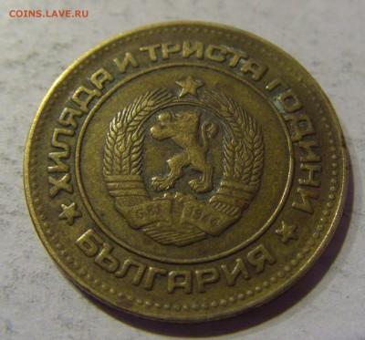 5 стотинок 1981 Болгария 10.01.2017 22:00 МСК - CIMG7271.JPG