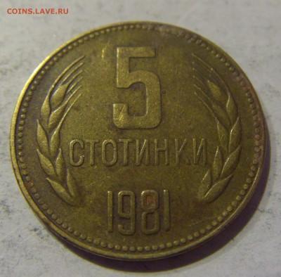 5 стотинок 1981 Болгария 10.01.2017 22:00 МСК - CIMG7269.JPG