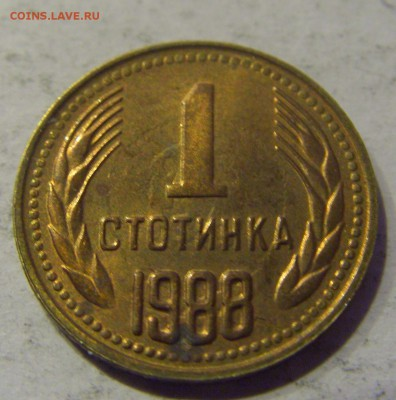 1 стотинка 1988 Болгария 10.01.2017 22:00 МСК - CIMG7297.JPG