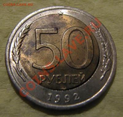 Бракованные монеты - 50р