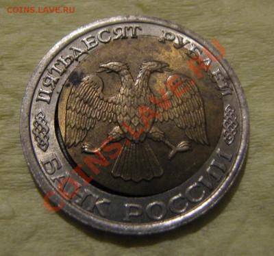 Бракованные монеты - 50р орел