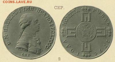 """""""Беcпортретные  монеты Императора Павла"""". - 1796.6"""