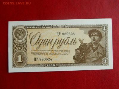 1 рубль 1938. UNC. - Изображение 002