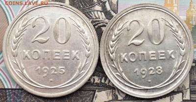 20 копеек 1925;1928 года до 12.01.2017 в 22.15 - image