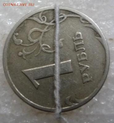 Бракованные монеты - P1200685.JPG