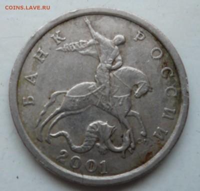 Бракованные монеты - P1030262.JPG