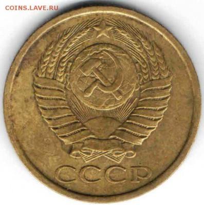 5 копеек 1987 г до 16.01.17 г. в 23.00 - М9