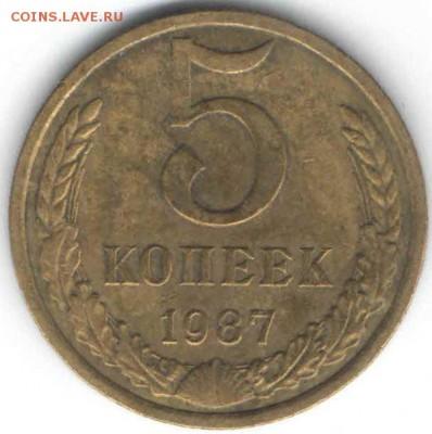 5 копеек 1987 г до 16.01.17 г. в 23.00 - М20
