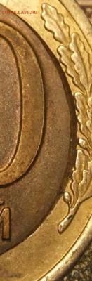 Бракованные монеты - DSCF91066
