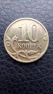Бракованные монеты - IMG_20170111_131435