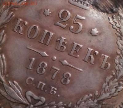 25 копеек 1878г, СПБ Н•Ф, серебро, реставрация. До 15.01.17г - 2017-01-11_15.55.19