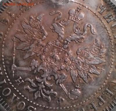 25 копеек 1878г, СПБ Н•Ф, серебро, реставрация. До 15.01.17г - 2017-01-11_15.54.11
