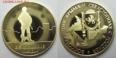Изображение автомата Калашникова на бонах, монетах, жетонах - Вежливые люди Латунь.JPG