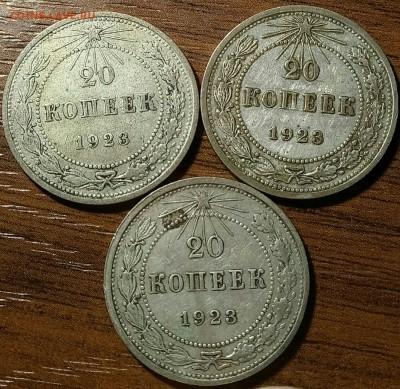 20 копеек 1923 года - qiSZ3D6ZKrc