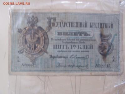 5р 1878и 10р 1884 - P1010096.JPG