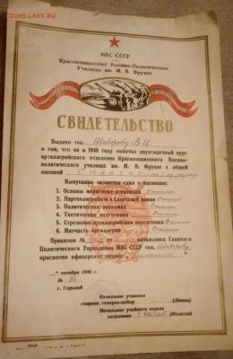 Свидетельство об оканчании училища 1946г - IMAG0062_1