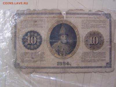 5р 1878и 10р 1884 - P1010098.JPG