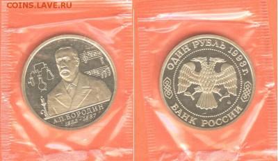 18.01.17 - 1рубль Бородин 1993
