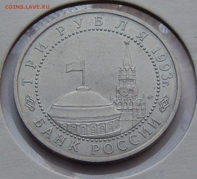 3 рубля 1993 Курская дуга - АЦ, до 18.01.17 в 22:00 МСК - 142