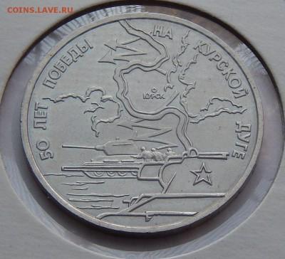 3 рубля 1993 Курская дуга - АЦ, до 18.01.17 в 22:00 МСК - 141