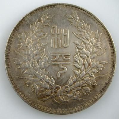 оцените доллар Китая 1924 г. - Tuan Chi-Jui - china-1