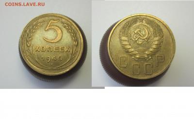 5 КОП, 1940 Г. AU- КЛАСС - 5коп 1940 ав рев