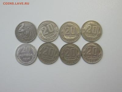 ПОГОДОВКА 20 коп. 1924-1956 г., 8 шт. - 20 коп погодовка рев