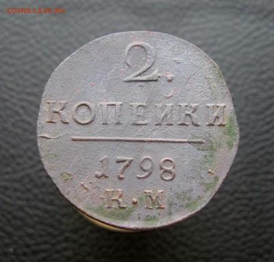 2 копейки 1798г. КМ - IMG_2289