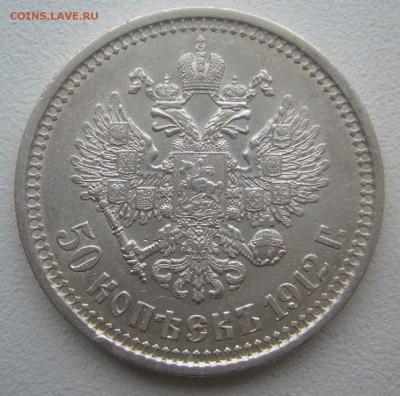 50 КОПЕЕК 1912 г. до 19.01-22.00.00 - P1370539.JPG